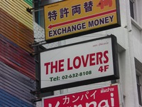 THE LOVERS Image