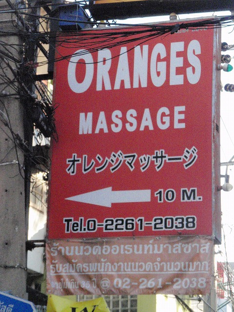 Orange Massage Image