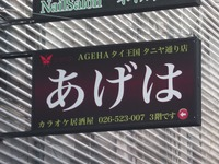 Ageha Image
