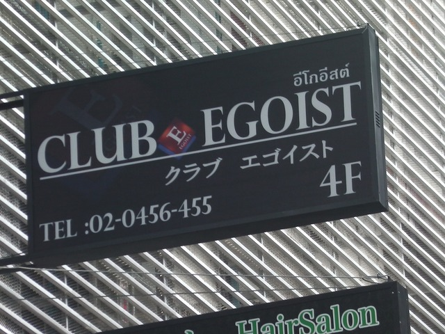 CLUB EGOISTの写真