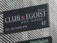 CLUB EGOISTの写真