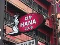 HANA Thumbnail