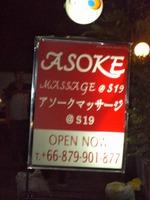 Asoke Massage Image
