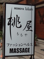 Momoya Image