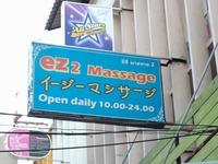EZ マッサージ 2の写真