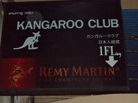 Kangaroo Club Image
