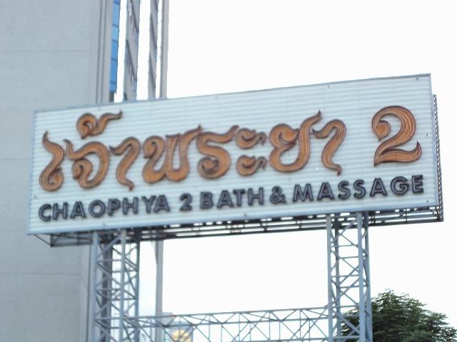 チャオプラヤー 2の写真