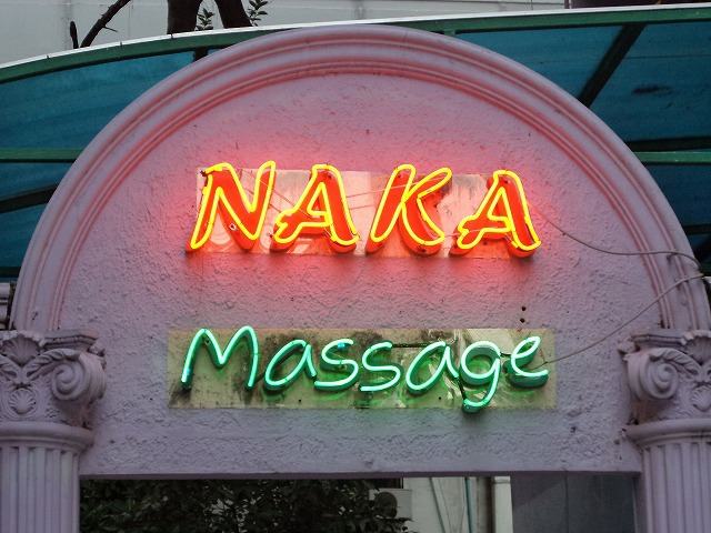 NAKA Massageの写真