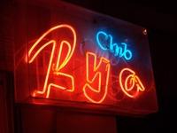 Ryo Image