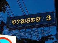 Chao Phraya 3 Image