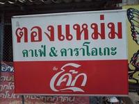 Thong Mem Plaza Image