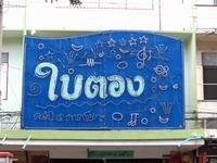 Bai Toong Image