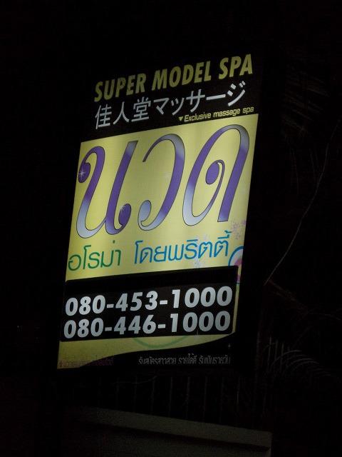 スーパー・モデル・スパの写真
