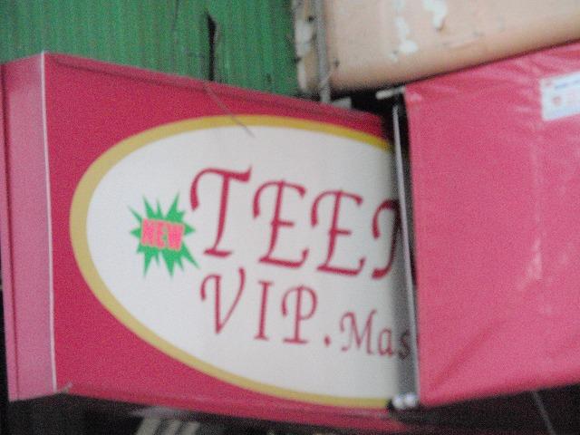 TEEN 3 VIP MASSAGEの写真