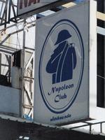 Napoleon Clubの写真