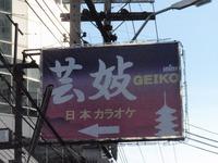 Geiko Image
