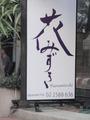 Hana Mizuki Thumbnail