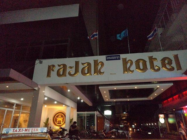 Raja Hotel Image