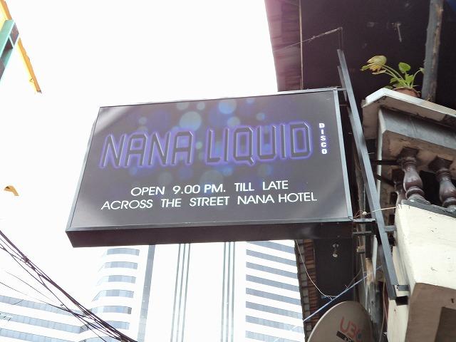 Nana Hotel Disco Image