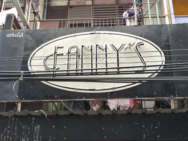 ファニーズの写真