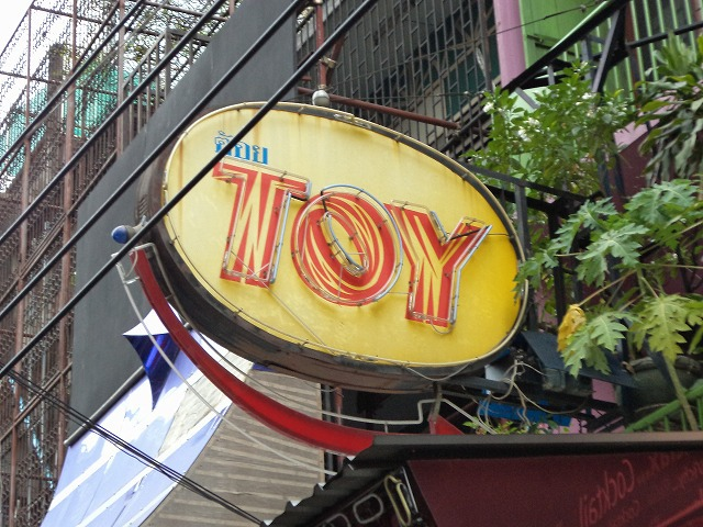 Toy Bar Image