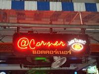 @Corner Image