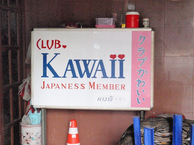 Club Kawaii Image