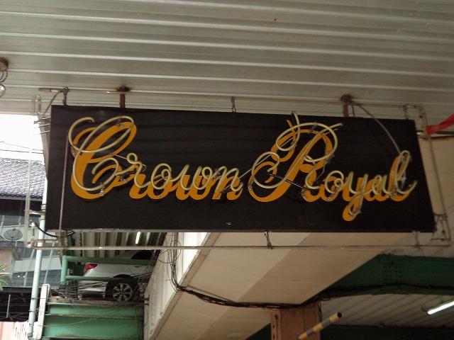 Crown Royal Image