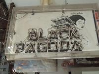 ブラック・パゴダの写真