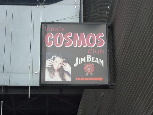 コスモス・クラブの写真