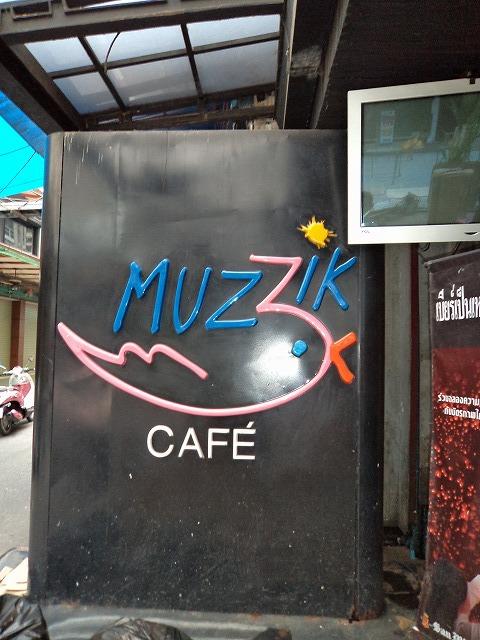 ミュージック・カフェの写真