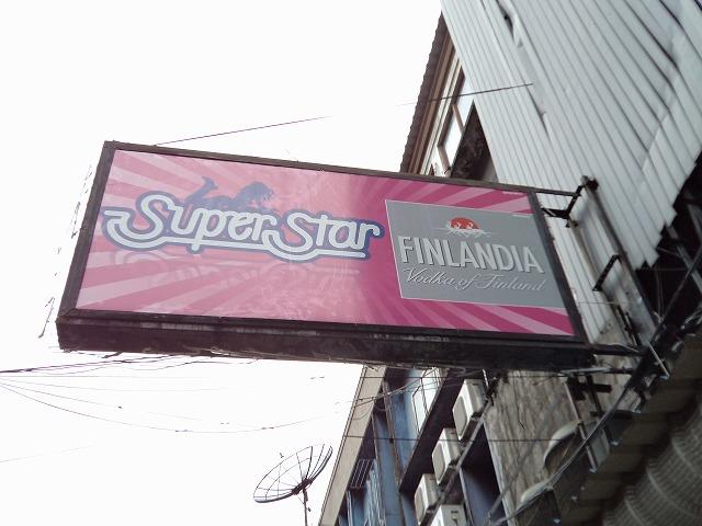 スーパー・スターの写真