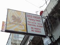 ゴールド・フィンガーの写真