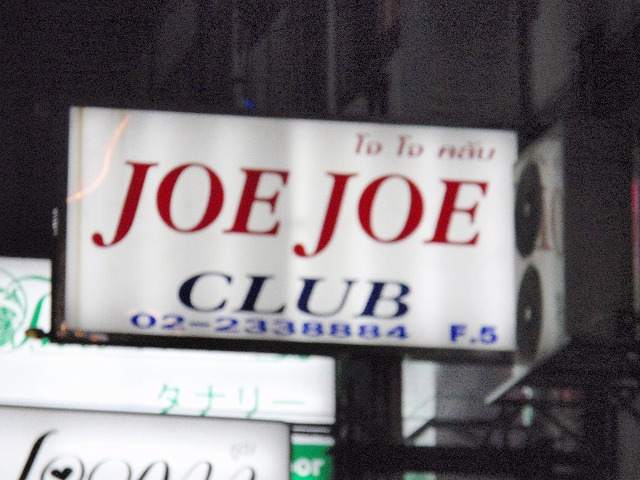 Joe Joe Club(5F) Image