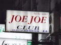 Joe Joe Club(5F) Thumbnail