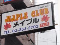 Maple Club(3F) Image