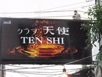 Tenshi(2F) Image