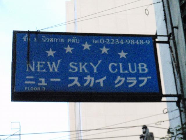 ニュー・スカイ(3F)の写真