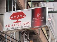 赤いグラス(1F)の写真