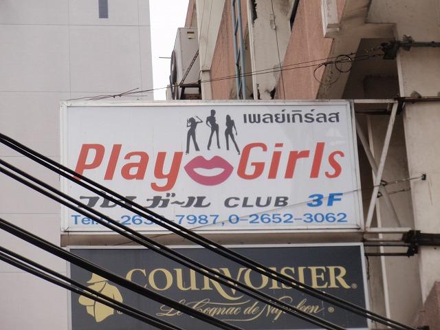 Play Girl(2-3F) Image