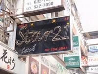 Star21(2F) Image