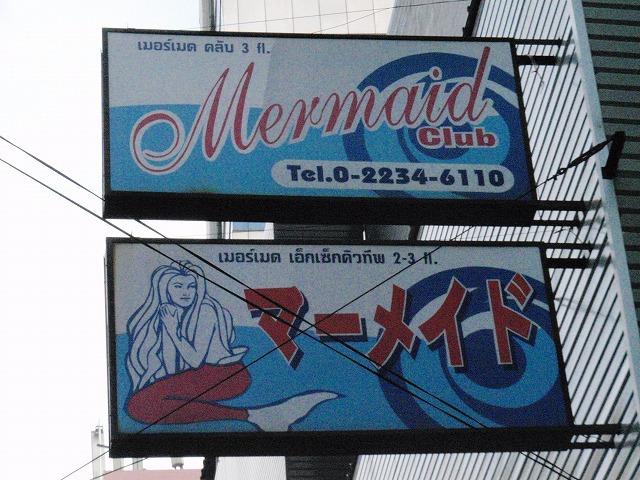 Mermaid(2-3F) Image