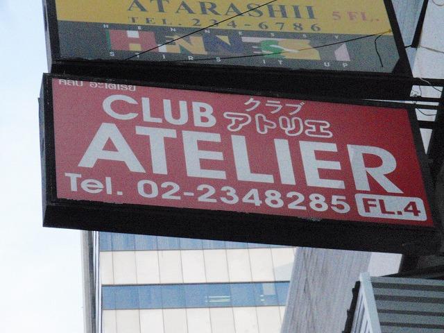Atelier(4F) Image