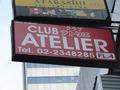Atelier(4F) Thumbnail