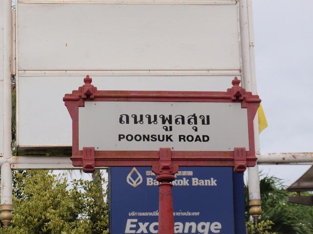 Pon BARの写真