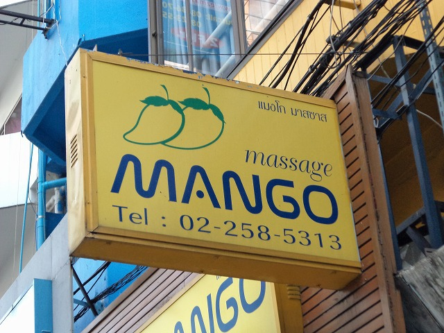 MANGO massageの写真