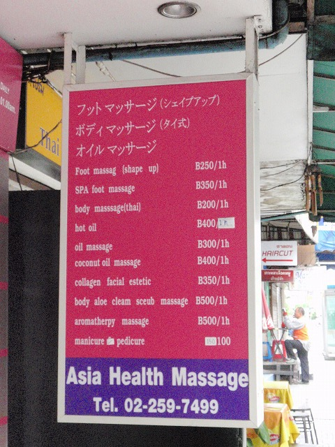 Asia Health Massage Image