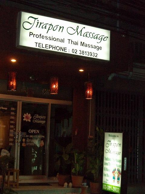 Tiraponの写真