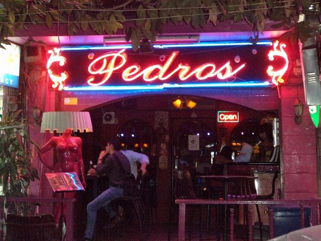 Pedrosの写真