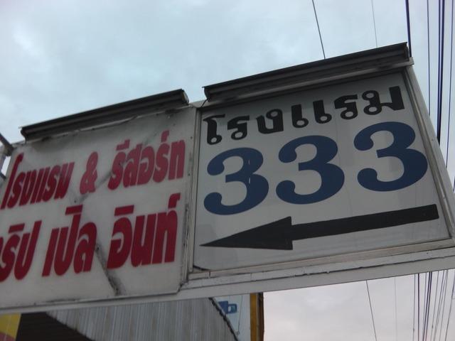 333の写真
